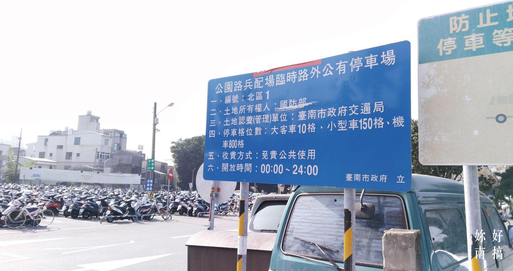 舊公園路兵配廠停車場2
