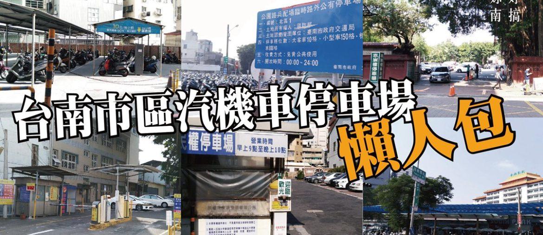 台南市區汽機車停車場