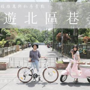 台南IG打卡景點|一起漫遊台南北區的超好拍景點與特色小店吧!