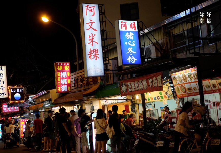 """台南保安路美食 跟著""""保國衛民""""口訣,走訪台南晚餐宵夜集散地"""
