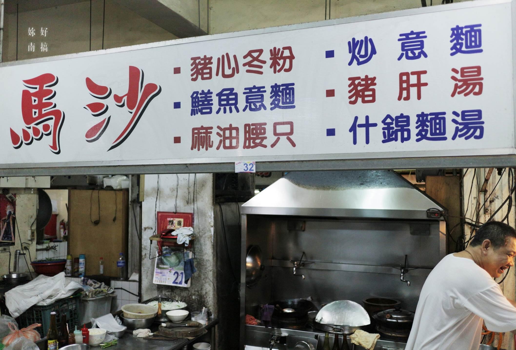 文華市場美食-12