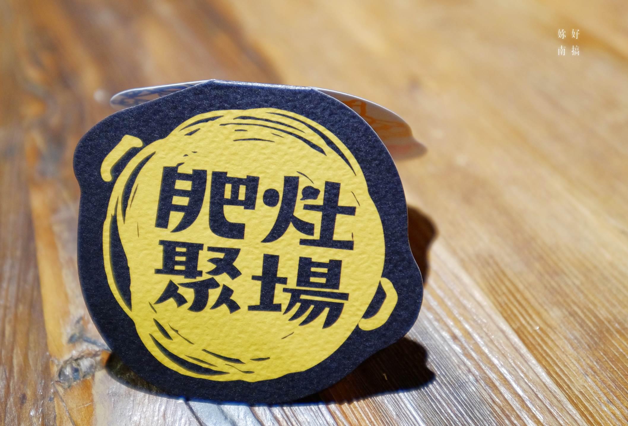 台南肥灶聚場-01