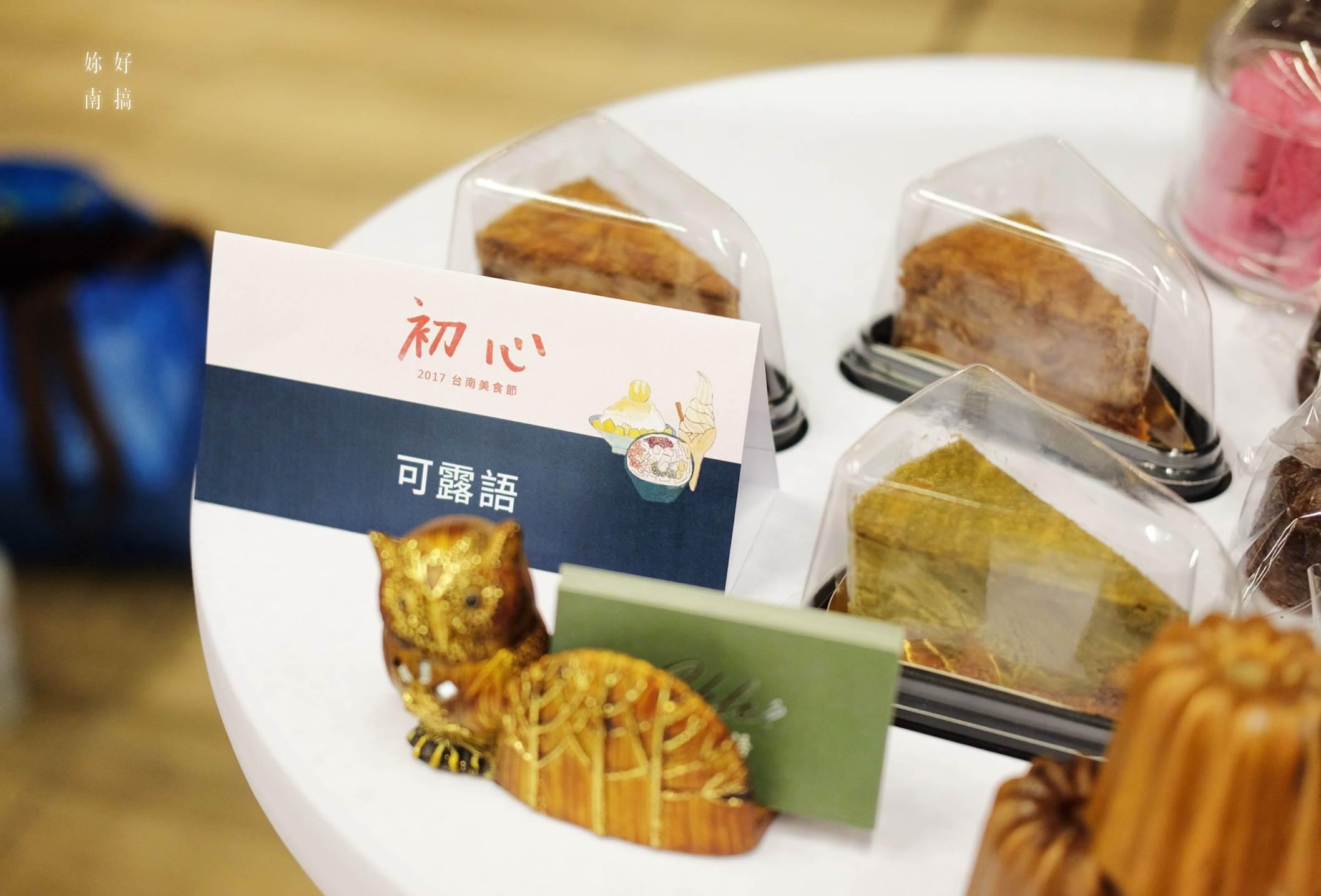 台南甜點鑑賞會 12