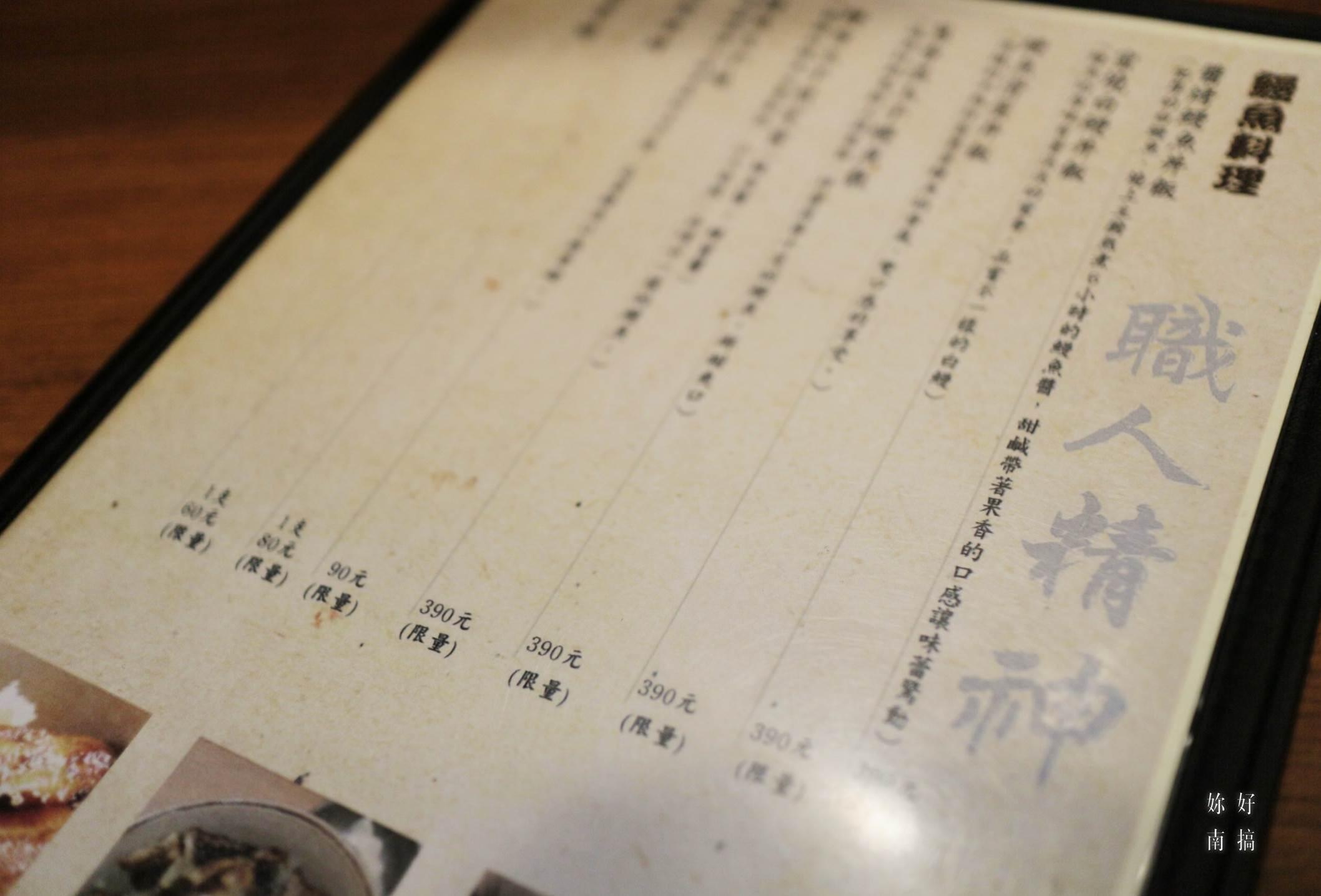 豐藏鰻雞料理 03