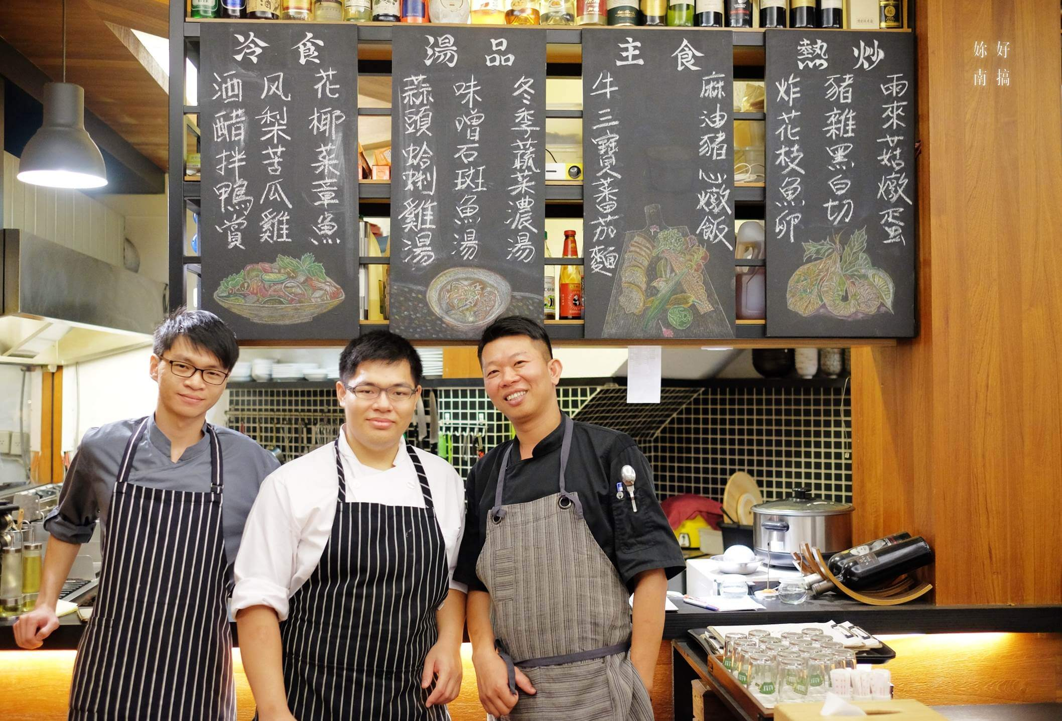 Chef Table Food & Wine故事-06-妳好南搞