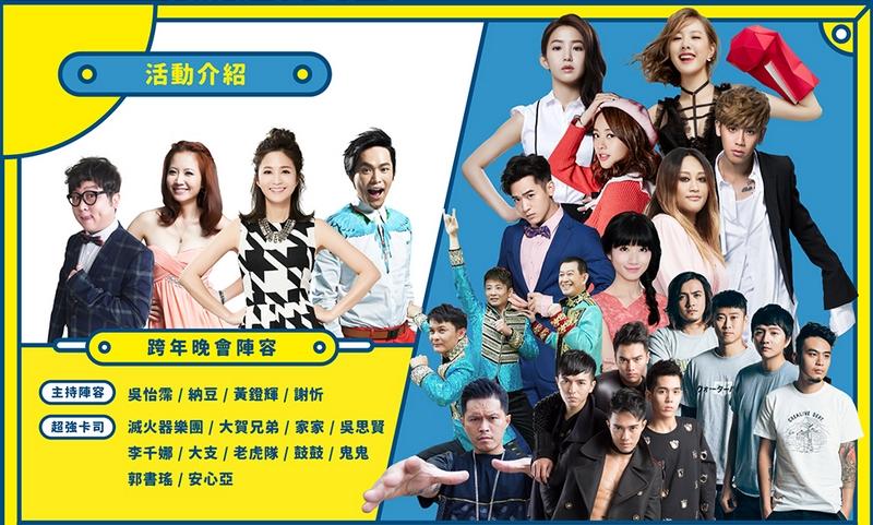 2018跨年活動台南新時代跨年晚會01|妳好南搞