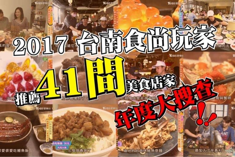 2017食尚玩家台南美食大搜查