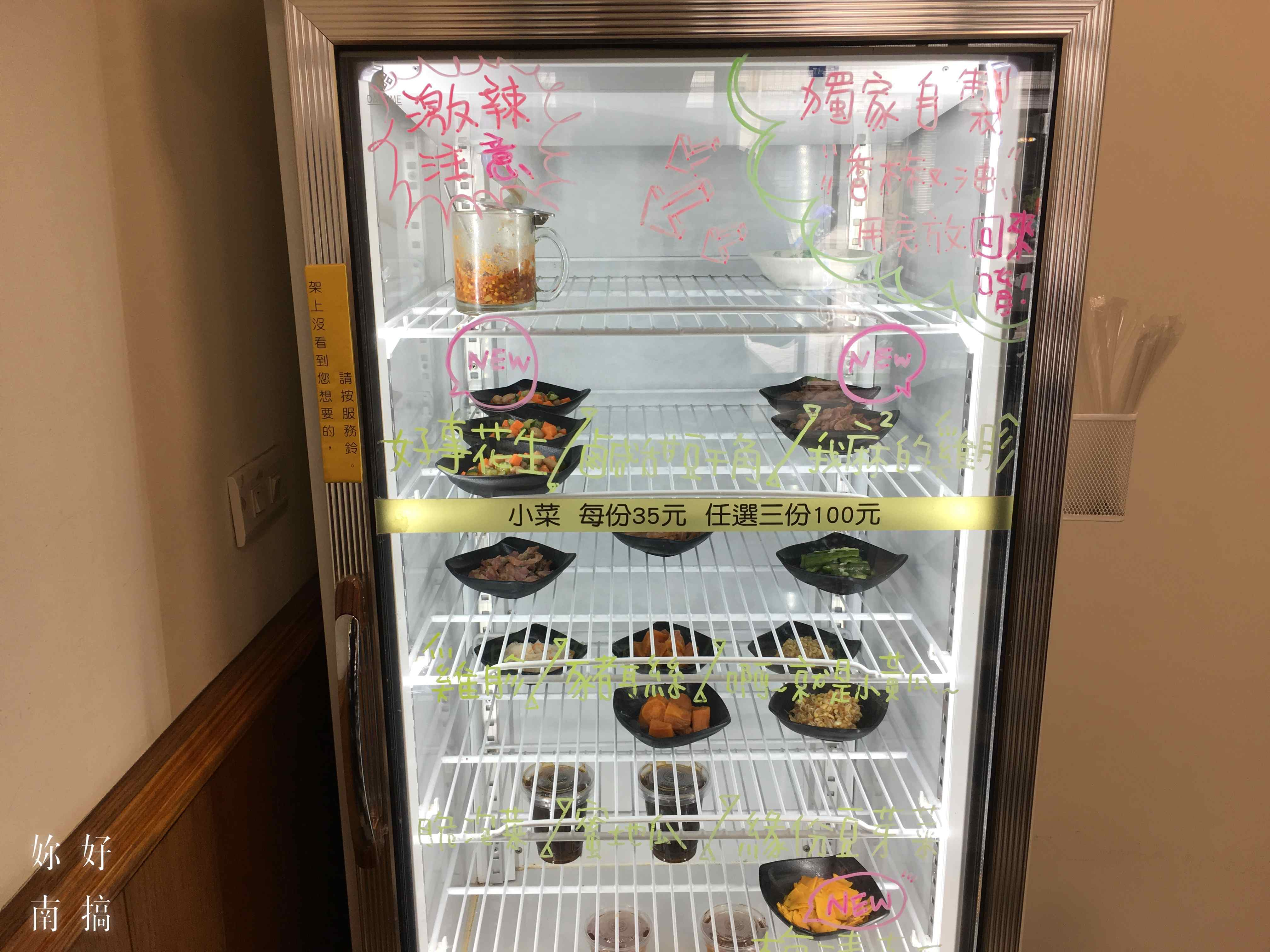 小鵬煮麵-冰在冰箱中的辣椒