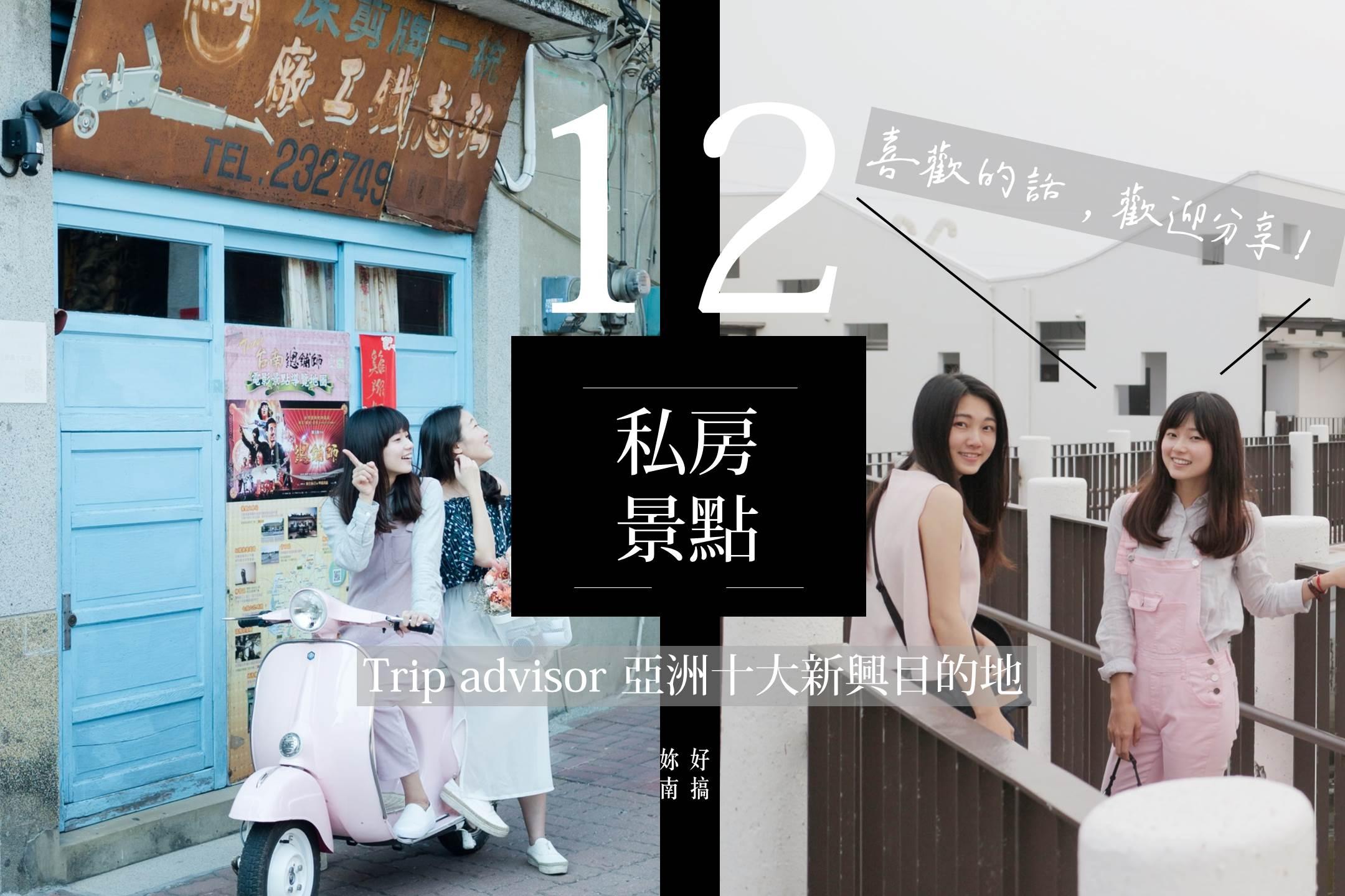 2018台南景點-25-妳好南搞