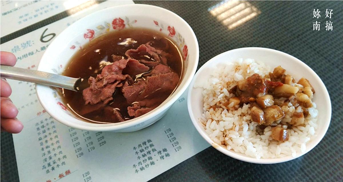 阿安牛肉湯