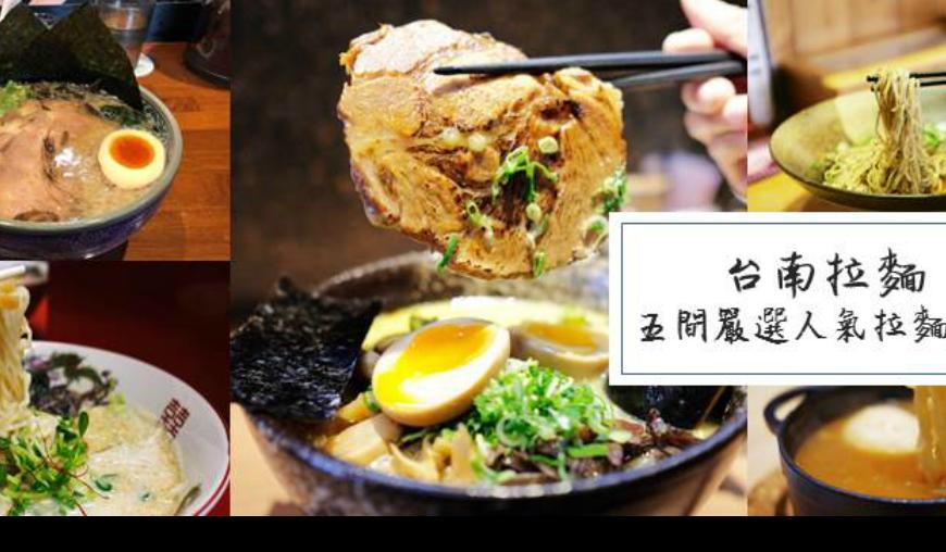 台南拉麵 | 台南拉麵攻略,五間妳絕不能錯過的人氣拉麵店!