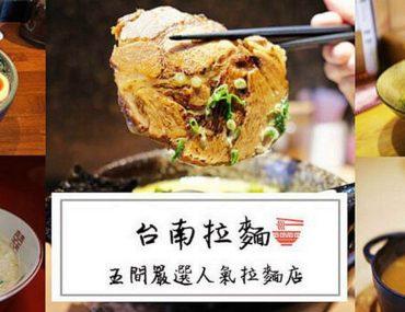2018台南拉麵