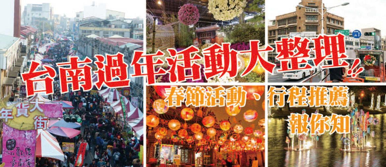 台南過年活動懶人包