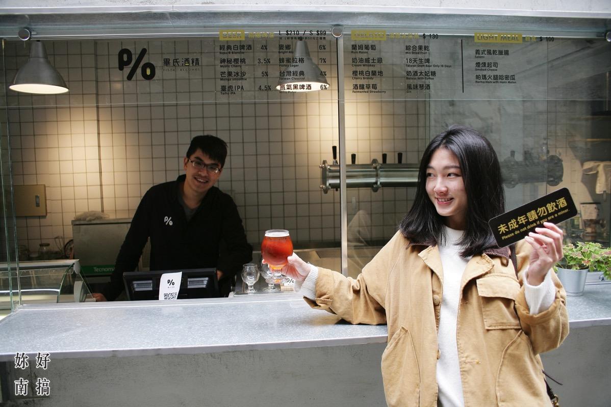 台南啤酒-妳好南搞-12