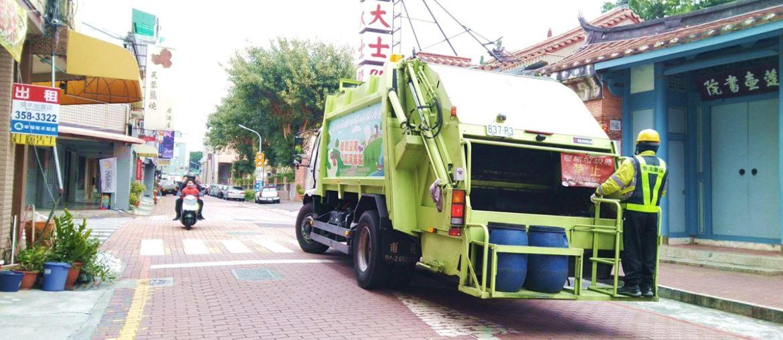 台南垃圾收運