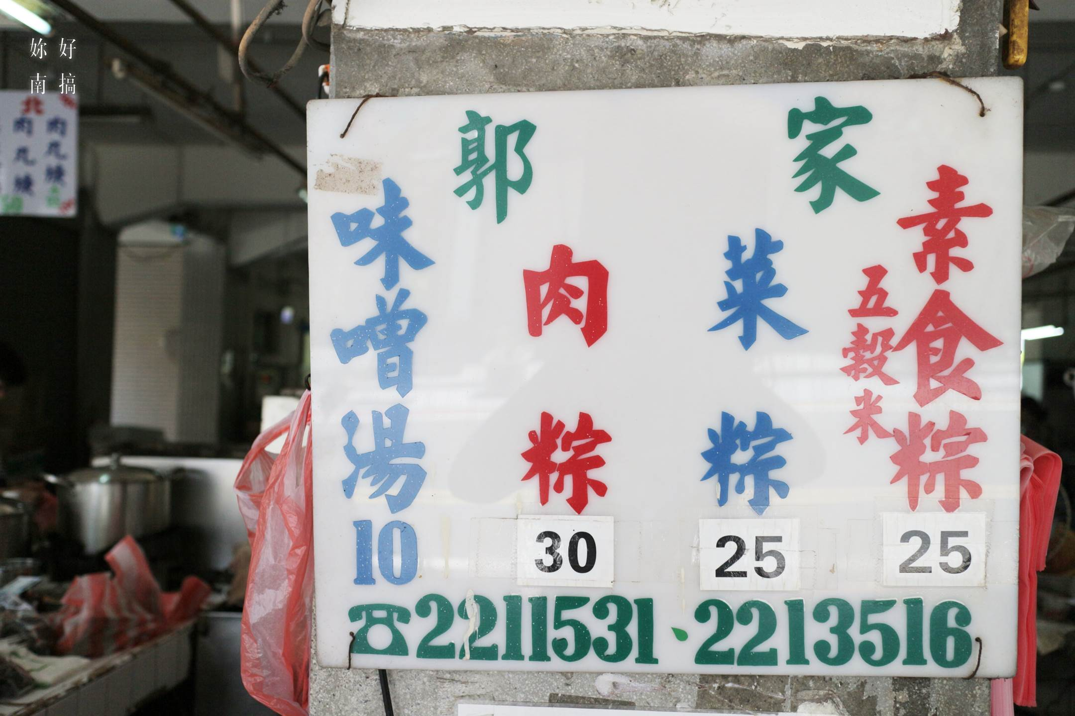 台南隱藏版美食-22-妳好南搞
