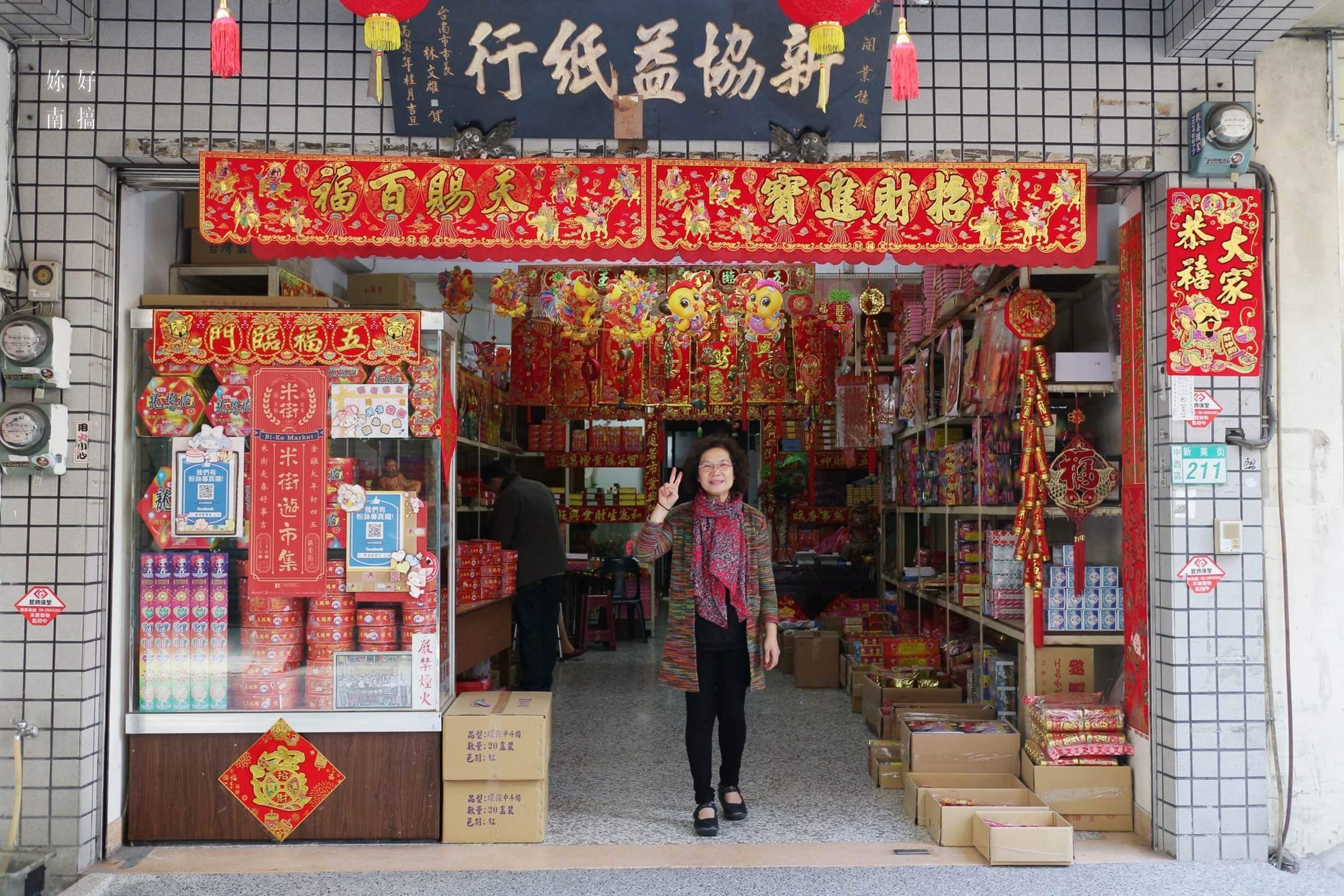 好散步台南景點-08-妳好南搞