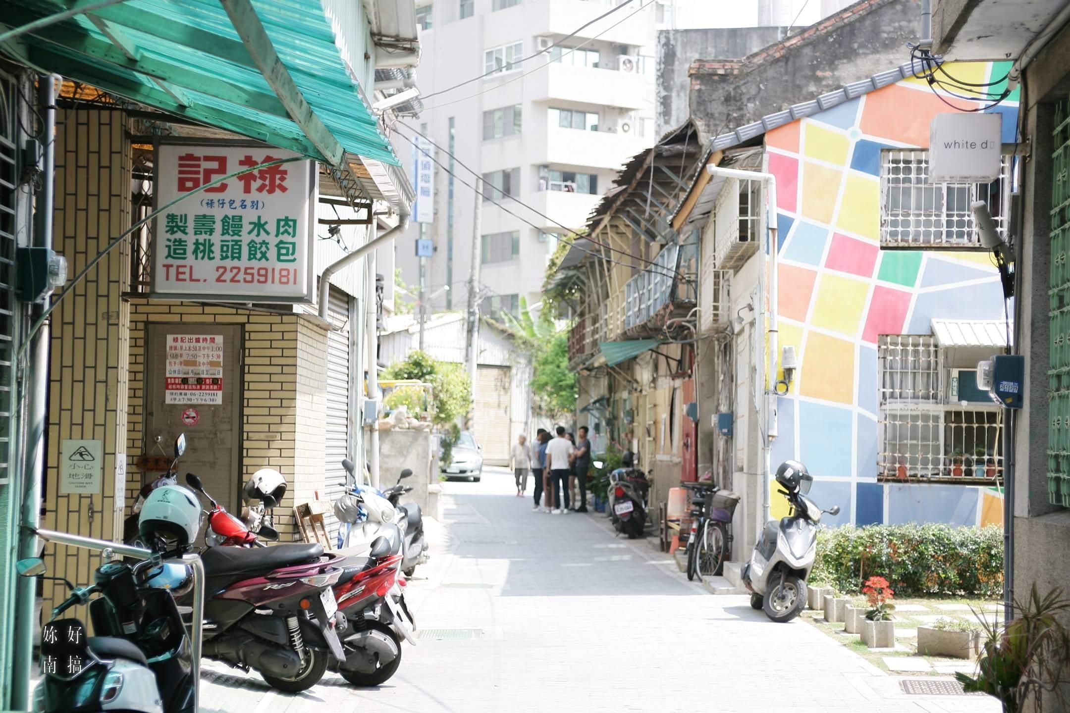 好散步台南景點-02-妳好南搞