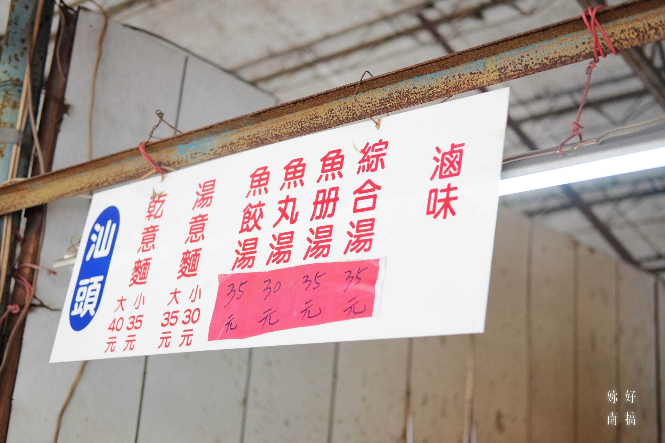 台南隱藏版美食-14-妳好南搞