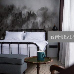 台南情侶住宿   2人甜蜜台南行 精選5間宛如韓劇場景旅宿