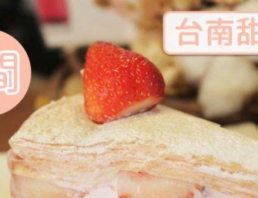 台南蛋糕 -00-妳好南搞