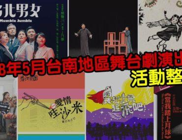2018年5月台南舞台劇活動整理