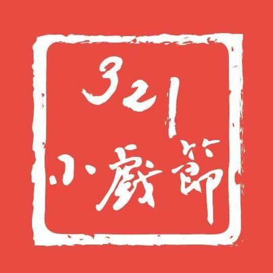321小戲節 - 02 - 妳好南搞 - 1/2藝術蝦 Artshrimp