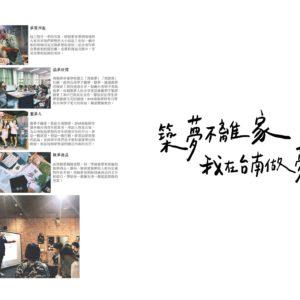 南做夢 | 築夢不離家,我在台南做夢。