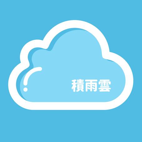 知名部落客|積雨雲