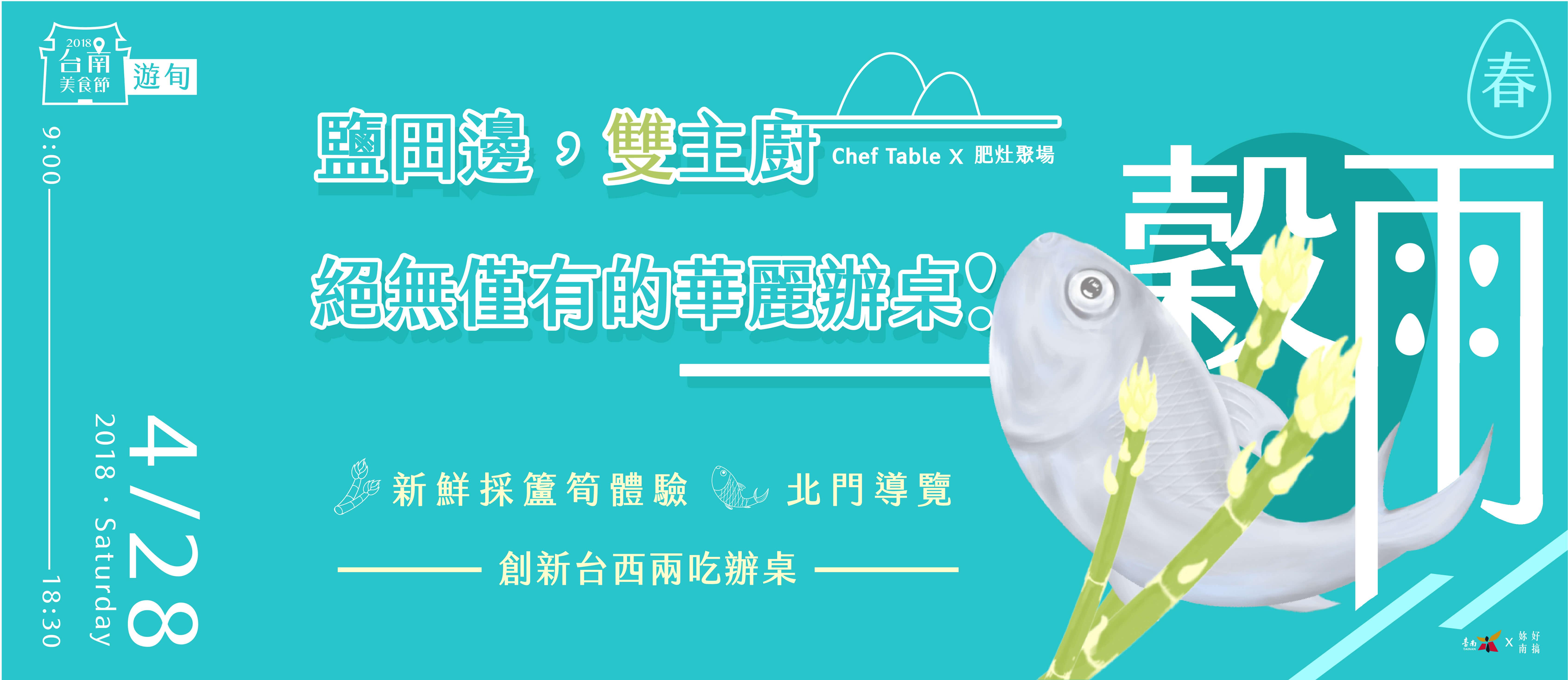 2018台南美食節春季 -01 -妳好南搞