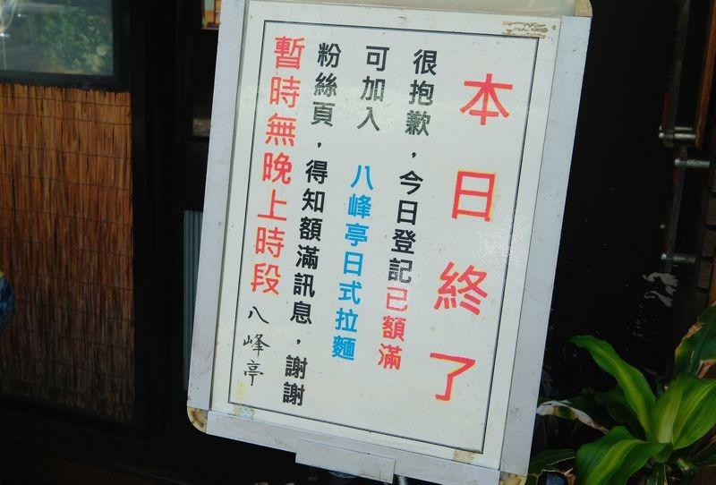 八峰亭日式料理02