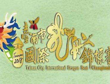 2018臺南市國際龍舟錦標賽