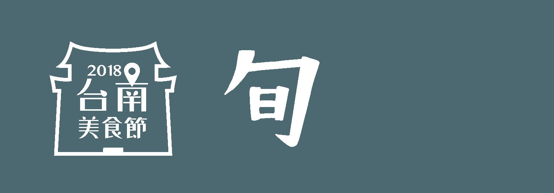 2018台南美食節活動夏季 -78 - 妳好南搞