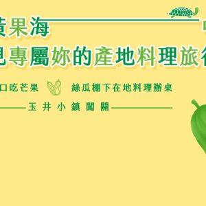 2018台南美食節夏季  「 旬 」遊:小暑 – 金黃果海中,玉見專屬妳的產地料理旅行