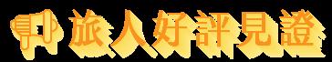 2018台南美食節活動夏季 -26 - 妳好南搞