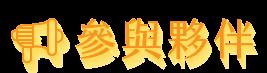 2018台南美食節活動夏季 -33- 妳好南搞