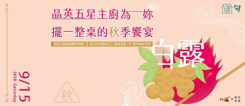 2018台南美食節秋季-00- 妳好南搞