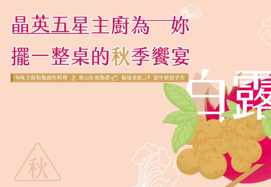 2018台南美食節秋季 |旬遊-白露:晶英五星主廚為妳擺一整桌的秋季饗宴