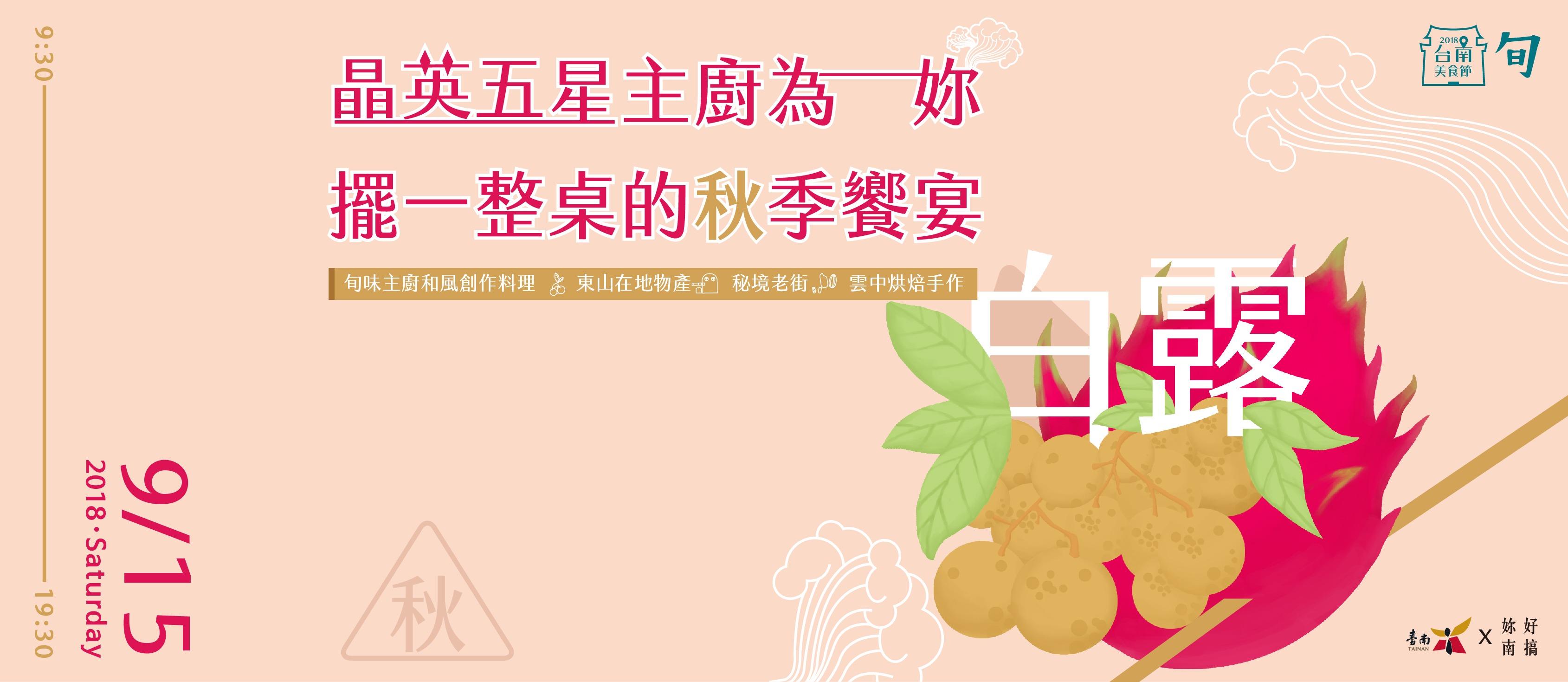 2018台南美食節秋季-02- 妳好南搞