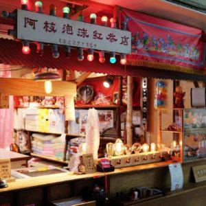西市場美食 | 走入百年市場邊吃邊逛 ! 8間值得一訪的特色店家推薦 !