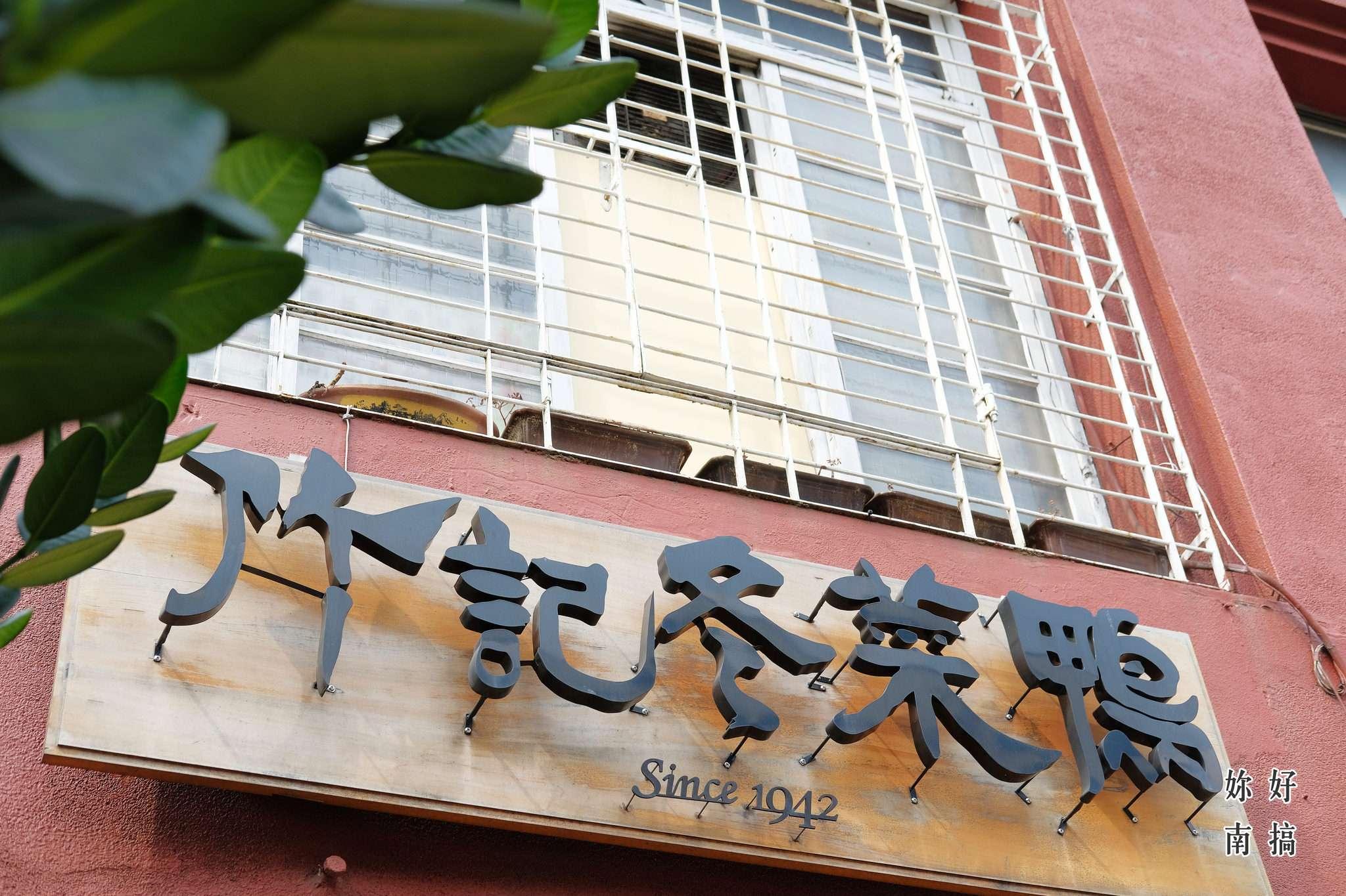 台南火車站附近景點-09-妳好南搞