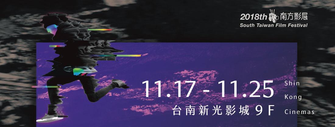 2018南方影展