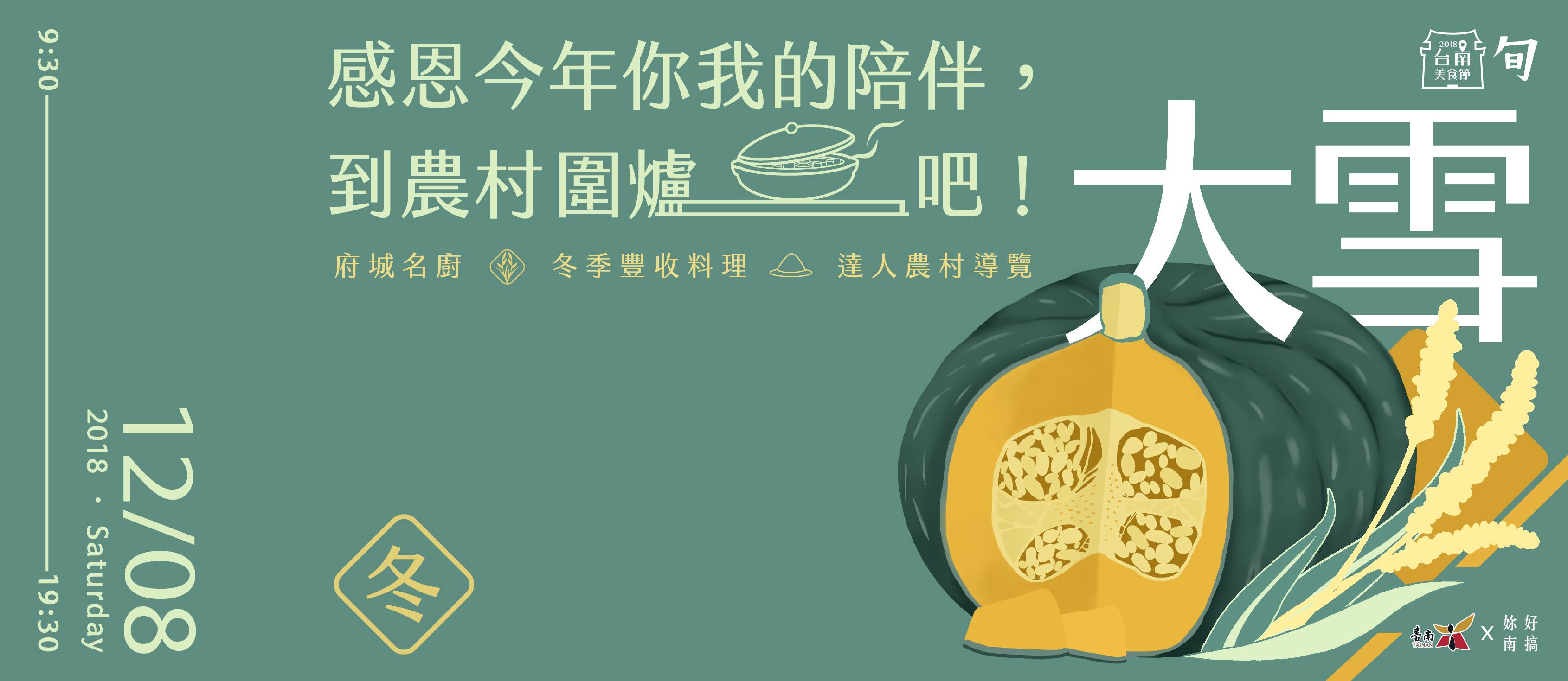 2018台南美食節冬季