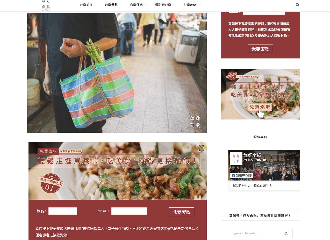台南旅遊-主廚的菜籃子-中間-妳好南搞