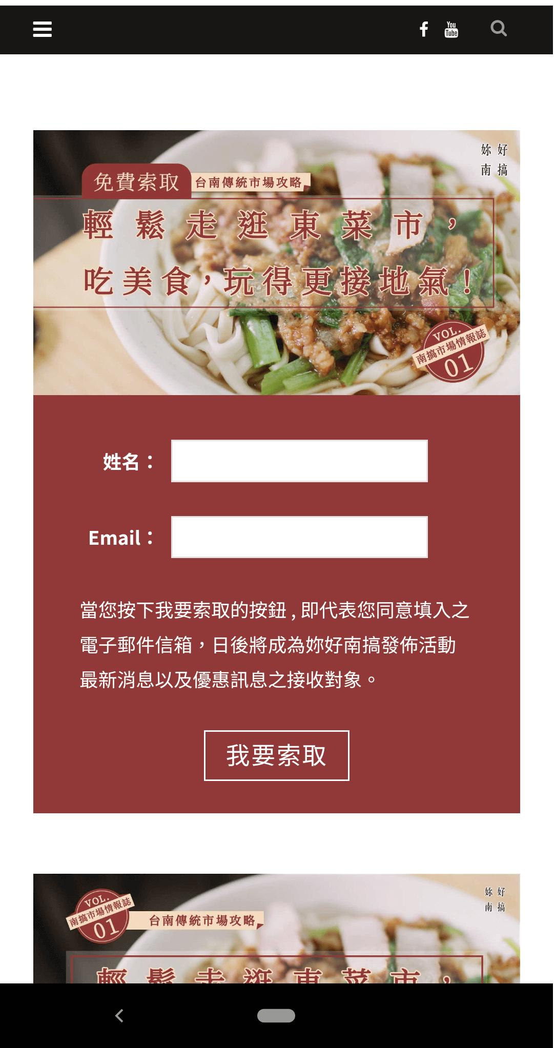 台南旅遊-主廚的菜籃子-桌機版本-妳好南搞