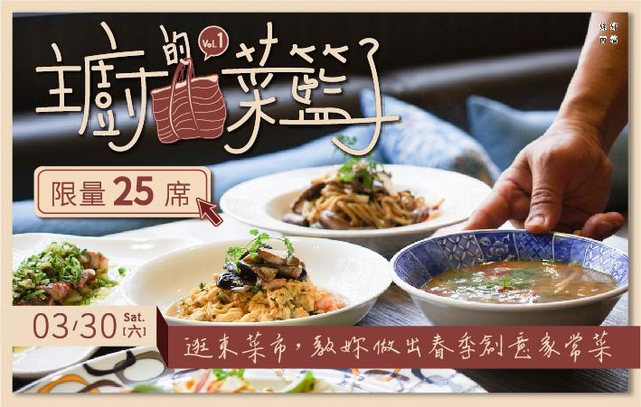 主廚的菜籃子Vol.1