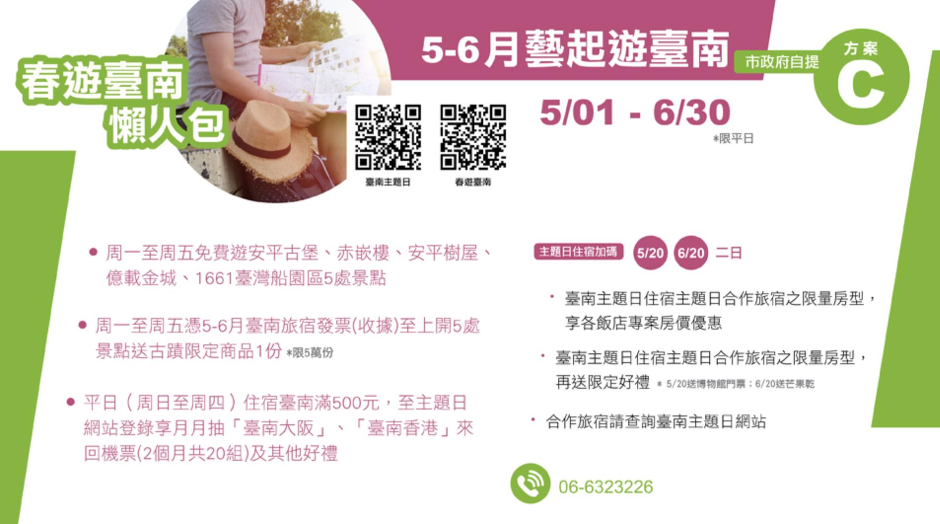 2019旅遊補助-台南春遊-04-妳好南搞