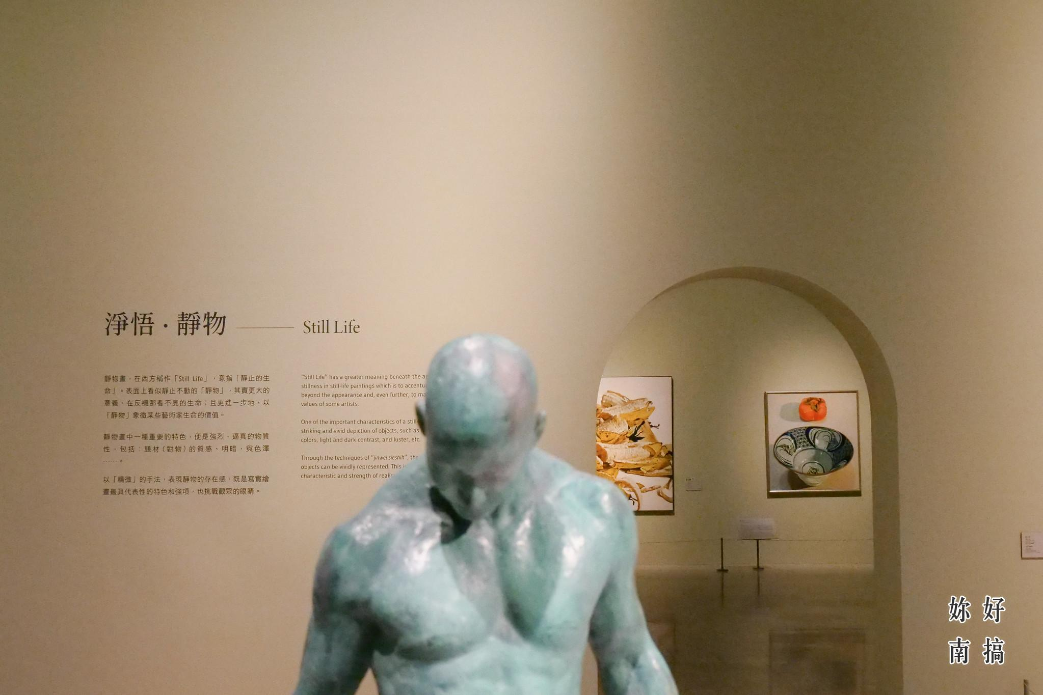 奇麗之美-奇美博物館-08-妳好南搞