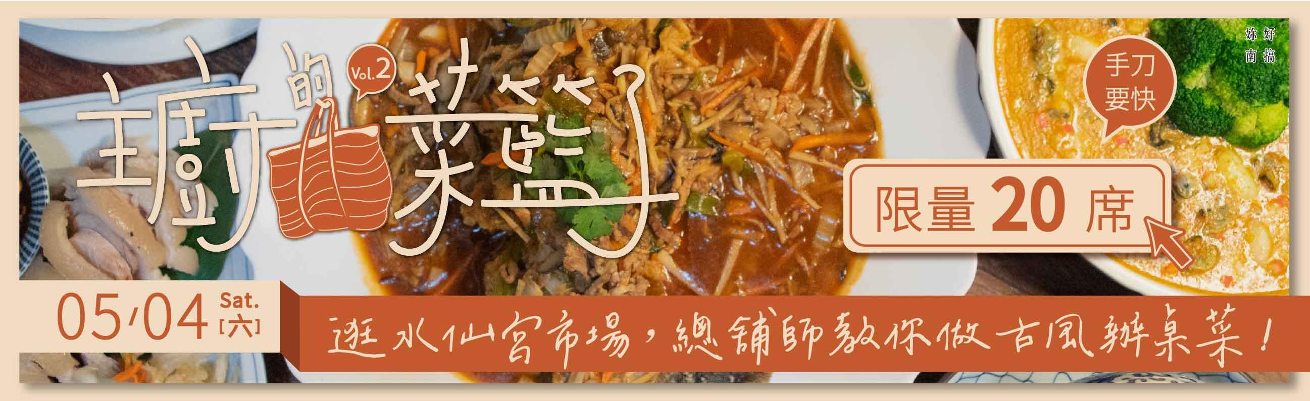 水仙宮市場-主廚的菜籃子-10-妳好南搞