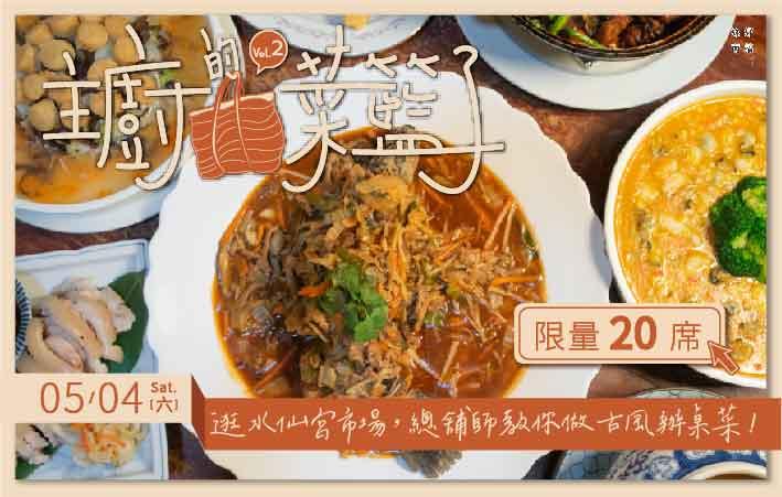 主廚的菜籃子Vol.2